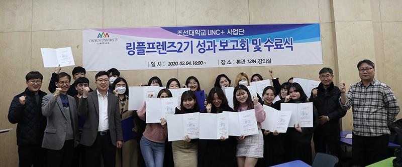 조선대 LINC+사업단, 링플프렌즈 2기 성과보고회 대표이미지